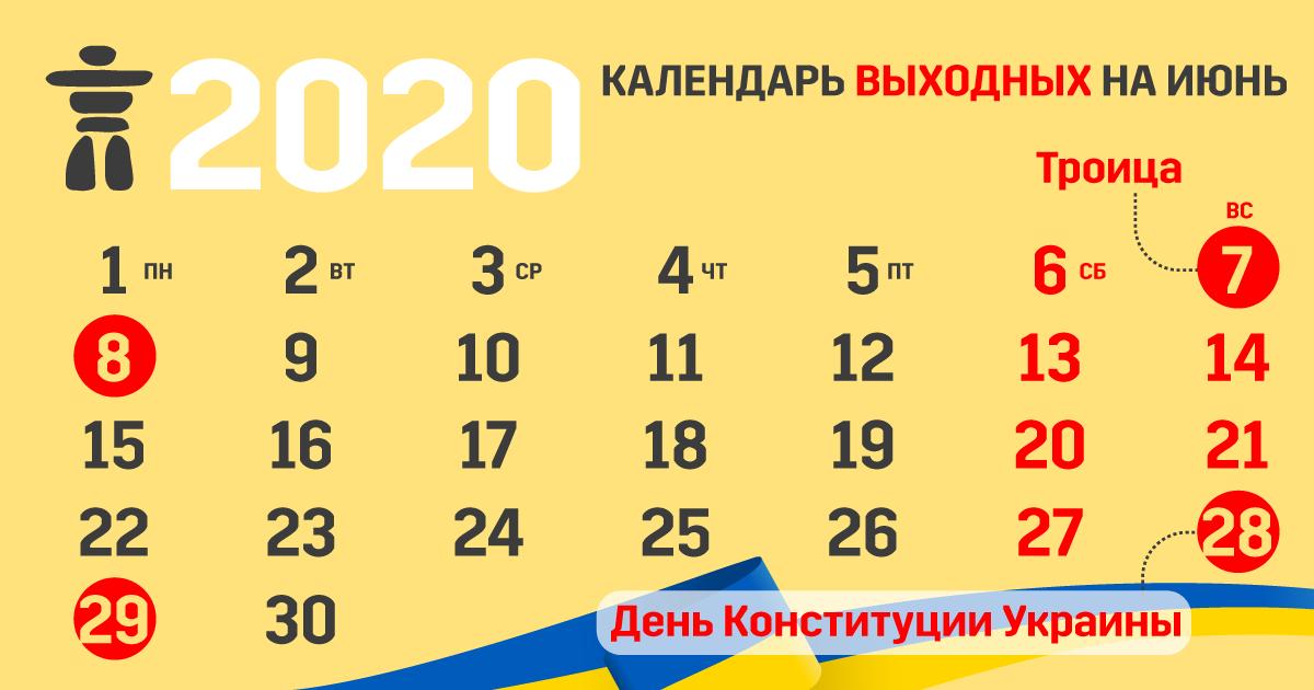 Стало известно, сколько выходных ждет украинцев в первый месяц лета