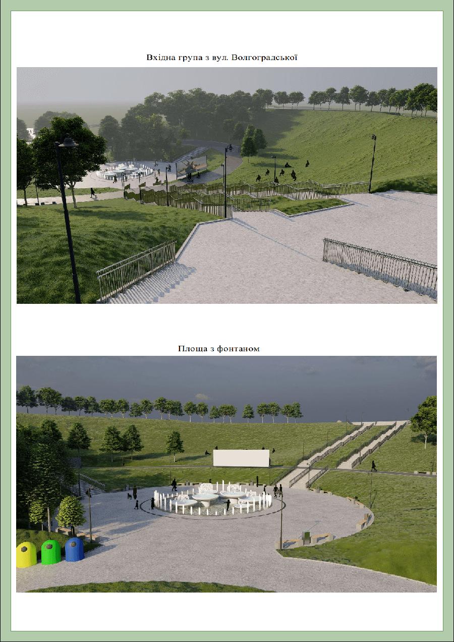 Часть презентации проекта парка. Источник фото: Kyiv Media