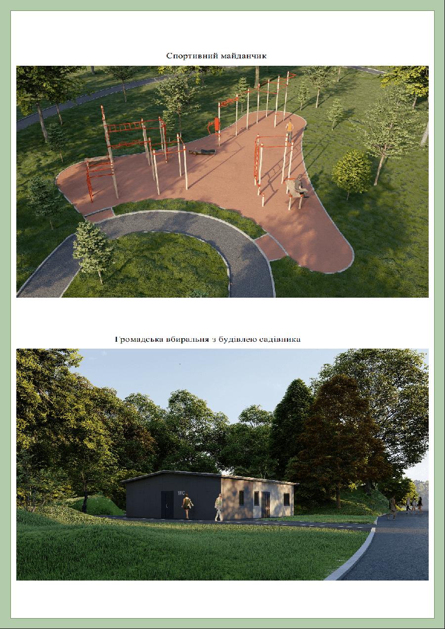 Другая часть презентации проекта парка. Источник фото: Kyiv Media