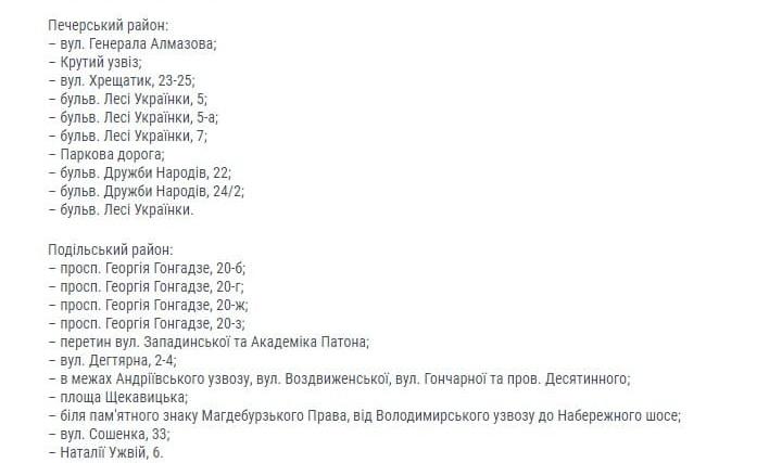 В Киеве обустроят более 130 зеленых зон: адреса фото 4